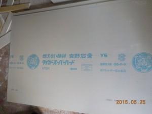 防音室の壁材 普通硬質石膏ボード