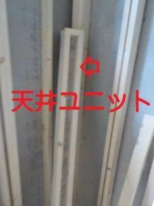 天井ユニットの不足分の製作