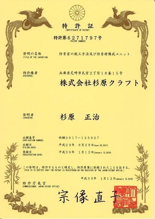 特許第6271797号