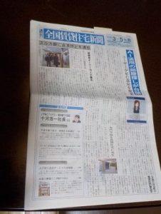 賃貸住宅新聞からの贈呈誌2018年3月5日号