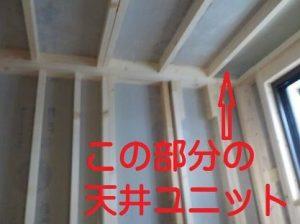 天井ユニットの不足分